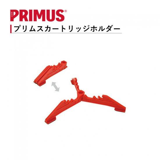 カートリッジホルダー イワタニプリムス IWATANI-PRIMUS プリムスカートリッジホルダー 赤 P-CH-R