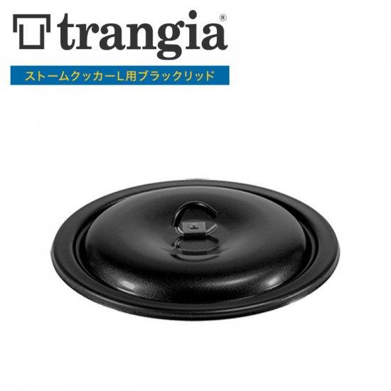 トランギア TRANGIA ストームクッカーL用ブラックリッド TR-641253