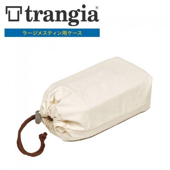 メスティン トランギア TRANGIA  ラージメスティン用ケース TR-CS209