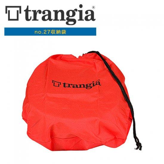 トランギア TRANGIA no.27収納袋 TR-F27