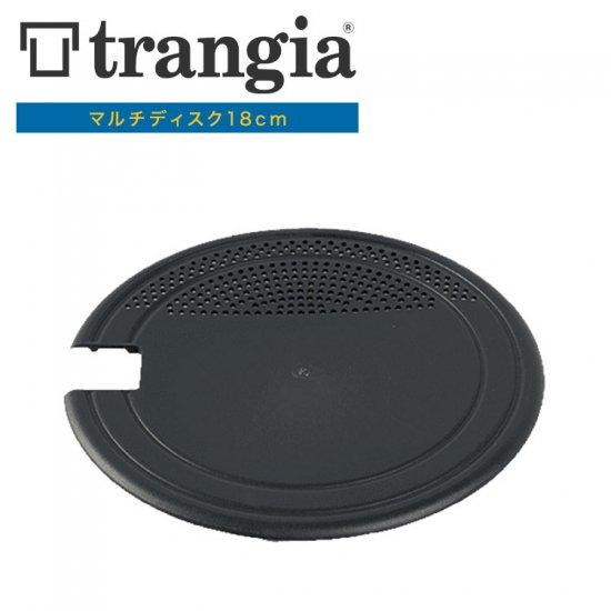 トランギア TRANGIA  マルチディスク18cm TR-MD27