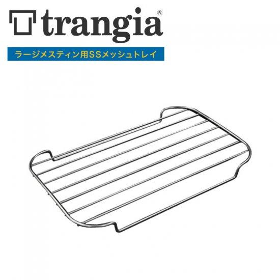 メスティン トランギア TRANGIA  ラージメスティン用SSメッシュトレイ TR-SS209