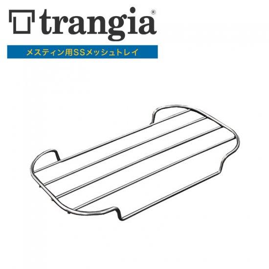 メスティン トランギア TRANGIA  メスティン用SSメッシュトレイ TR-SS210
