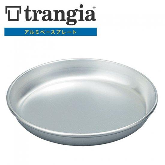 トランギア TRANGIA アルミベースプレート TR-20