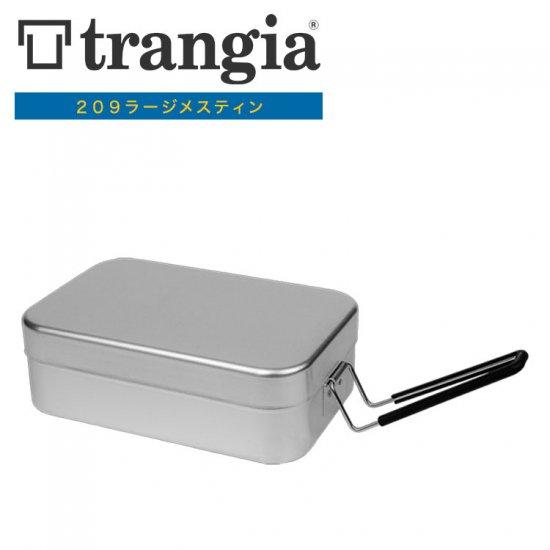 メスティン トランギア TRANGIA 209ラージメスティン TR-209