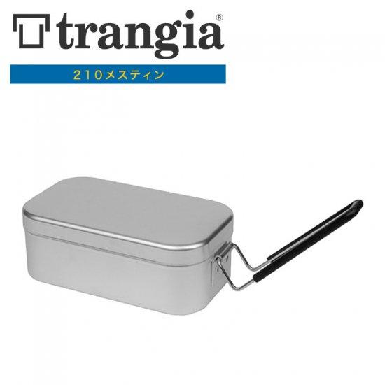 メスティン  トランギア TRANGIA 210メスティン TR-210