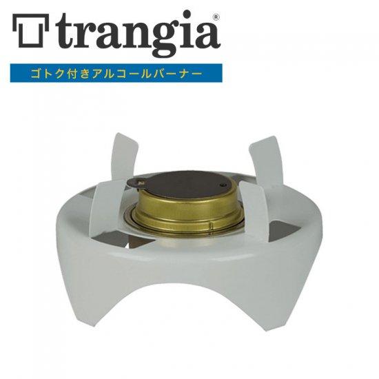 アルコールバーナー トランギア TRANGIA  ゴトク付きアルコールバーナー TR-23