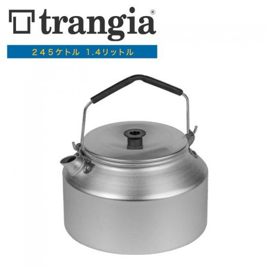 ケトル トランギア TRANGIA 245ケトル1.4リットル TR-245