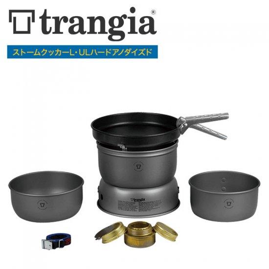 クッカー ストームクッカー トランギア TRANGIA  ストームクッカーL・ULハードアノダイズド TR-25-3HA