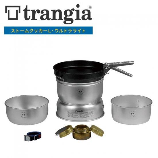 クッカー ストームクッカー トランギア TRANGIA  ストームクッカーL・ウルトラライト  TR-25-3UL