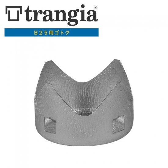 ゴトク トランギア TRANGIA  トランギアB25用ゴトク TR-281
