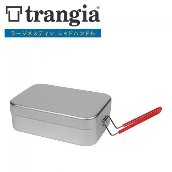 メスティン ハンドル トランギア TRANGIA  ラージメスティン レッドハンドル TR-309