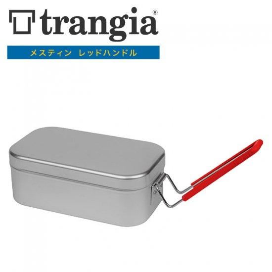 メスティン ハンドル トランギア TRANGIA  メスティン レッドハンドル TR-310