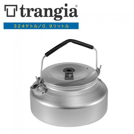 ケトル トランギア TRANGIA  324ケトル/0.9リットル TR-324