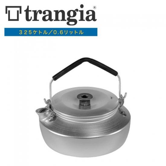 ケトル トランギア TRANGIA  325ケトル/0.6リットル TR-325