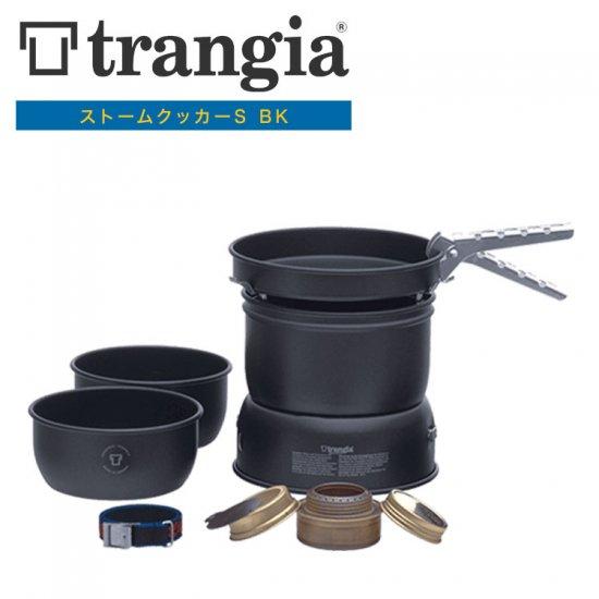 クッカー ストームクッカー トランギア TRANGIA  ストームクッカーS BK TR-37-5UL