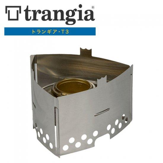 ゴトク トランギア TRANGIA  トランギア・T3 TR-400333