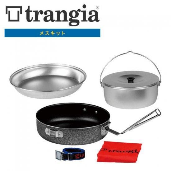 メスキット トランギア TRANGIA  メスキット TR-401124