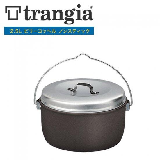 ビリーコッヘル トランギア TRANGIA  2.5L ビリーコッヘル ノンスティック TR-502253
