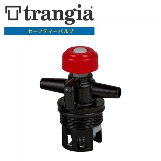 セーフティーバルブ トランギア TRANGIA セーフティーバルブ  TR-506000