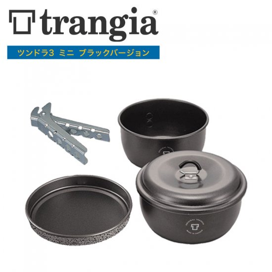 トランギア TRANGIA  ツンドラ3 ミニ ブラックバージョン TR-TUNDRA3MN-BK