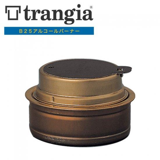 アルコールバーナー トランギア TRANGIA B25アルコールバーナー TR-B25