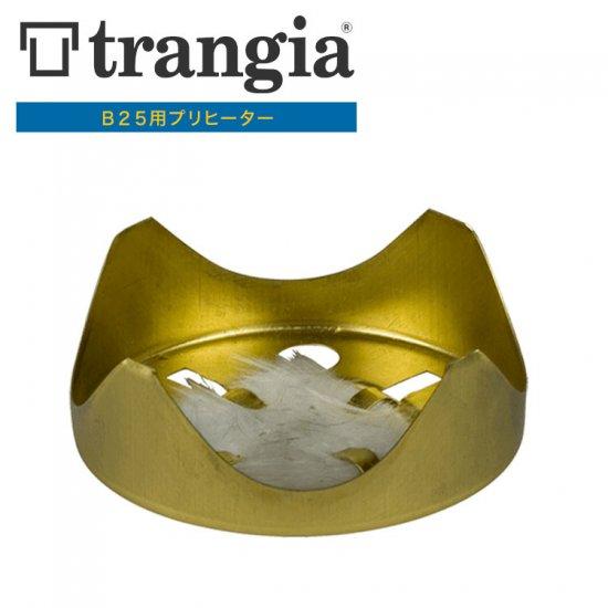 トランギア TRANGIA トランギアB25用プリヒーター TR-FV21