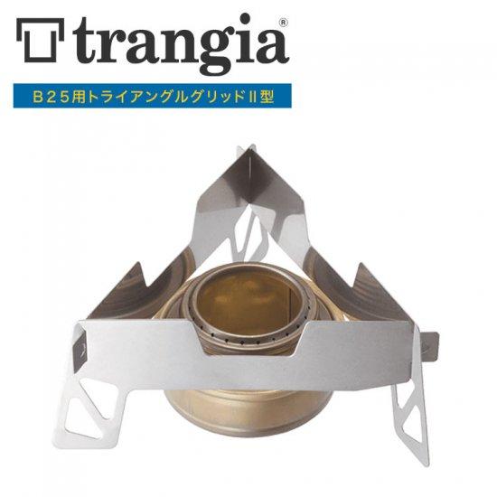 トランギア TRANGIA  B25用トライアングルグリッドII型 TR-P302
