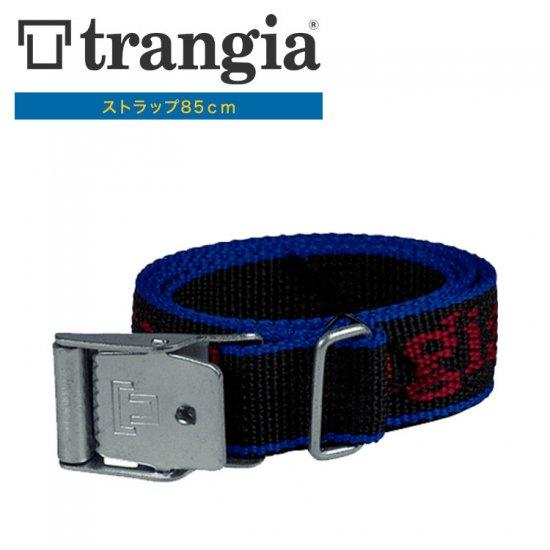 トランギア TRANGIA ストラップ85cm TR-R85