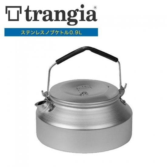 ケトル トランギア TRANGIA  ステンレスノブケトル0.9L TR-SN324