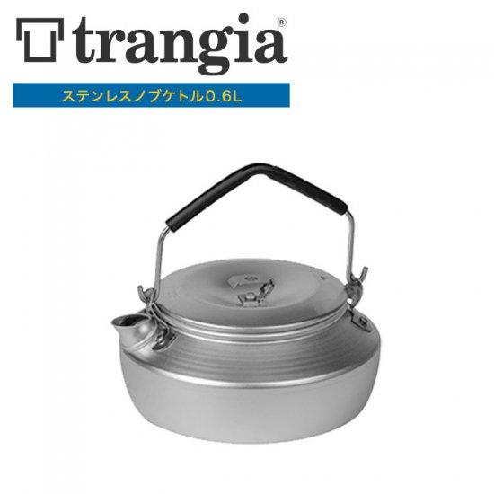 ケトル トランギア TRANGIA  ステンレスノブケトル0.6L TR-SN325