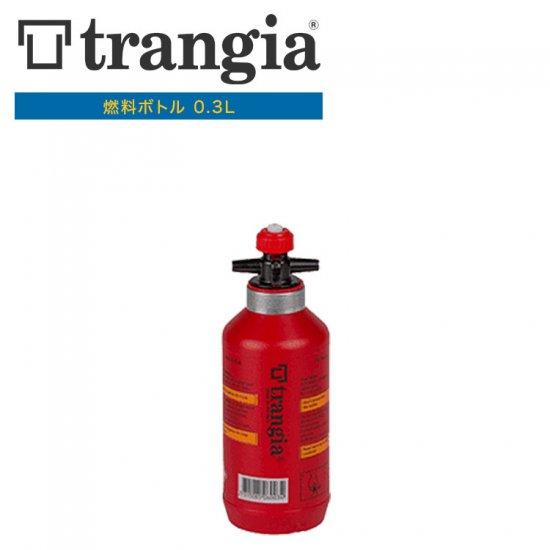 燃料ボトル トランギア TRANGIA  燃料ボトル0.3L TR-506003