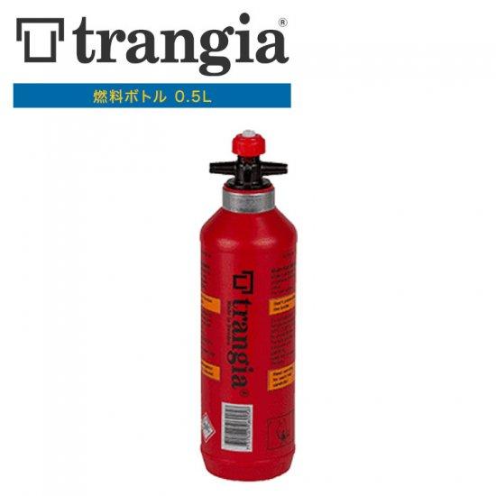 燃料ボトル トランギア TRANGIA  燃料ボトル0.5L TR-506005