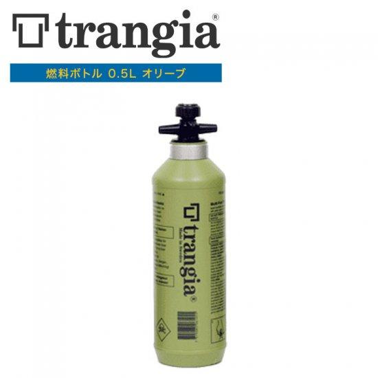 燃料ボトル トランギア TRANGIA  燃料ボトル0.5L オリーブ TR-506105