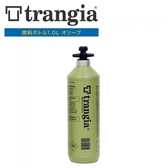 燃料ボトル トランギア TRANGIA  燃料ボトル1.0L オリーブ TR-506110