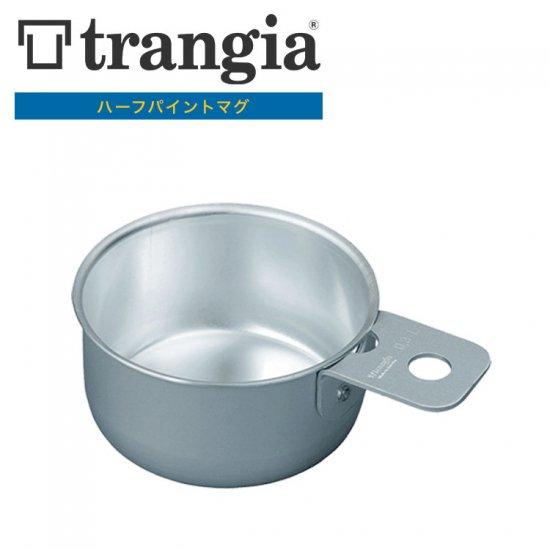 マグ トランギア TRANGIA  ハーフパイントマグ TR-540252