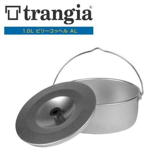 ビリーコッヘル トランギア TRANGIA  1.0L ビリーコッヘル AL TR-612410