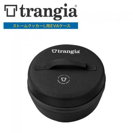 クッカー用ケース トランギア TRANGIA  ストームクッカーL用EVAケース TR-619025