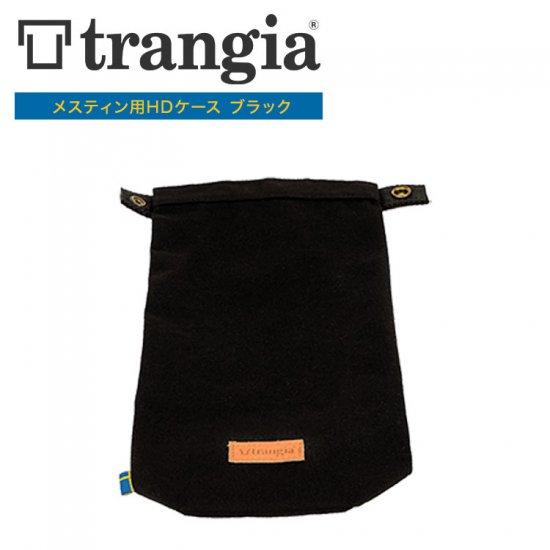 メスティン用ケース トランギア TRANGIA  メスティン用HDケース ブラック TR-619100