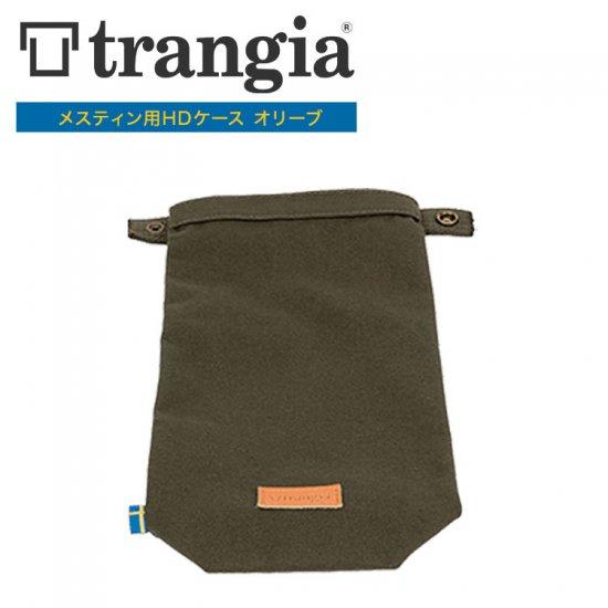 メスティン用ケース トランギア TRANGIA  メスティン用HDケース オリーブ TR-619101