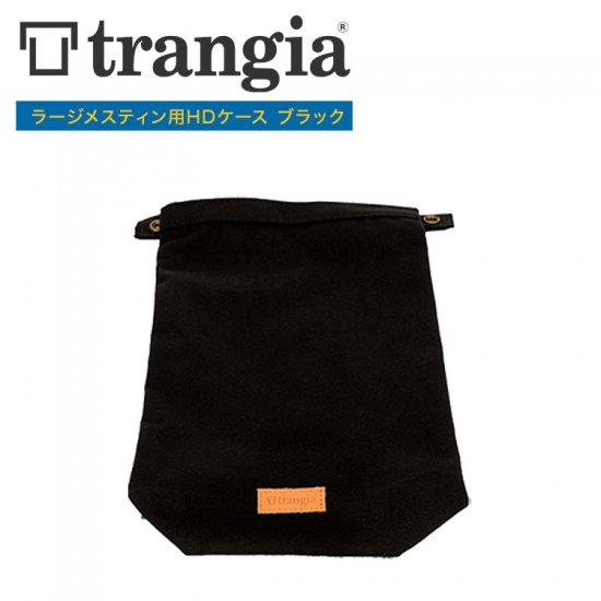 ラージメスティン用ケース トランギア TRANGIA  ラージメスティン用HDケース ブラック TR-619102