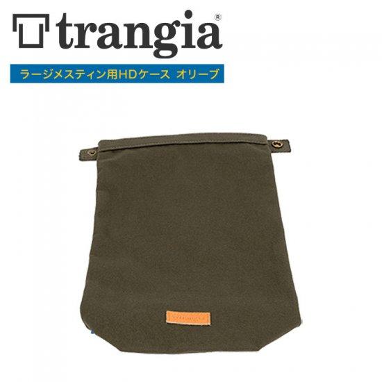 ラージメスティン用ケース トランギア TRANGIA  ラージメスティン用HDケース オリーブ TR-619103