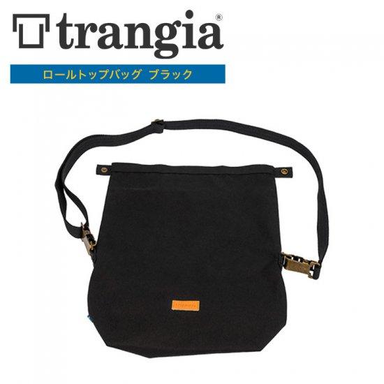 トランギア TRANGIA ストームクッカー用ロールトップバッグ ブラック TR-619251