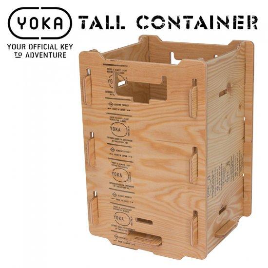 アウトドアコンテナ YOKA TALL CONTAINER トール コンテナ 塗装済み 薪入れ ダストボックス 木製 キャンプ  アウトドア おしゃれ ヨカ