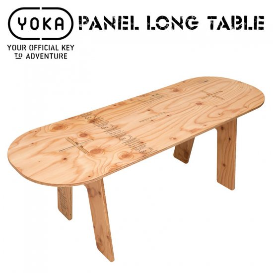 アウトドアテーブル  YOKA PANEL LONG TABLE パネル ロングテーブル 塗装済み 木製 キャンプ  アウトドア おしゃれ 焚き火 ヨカ