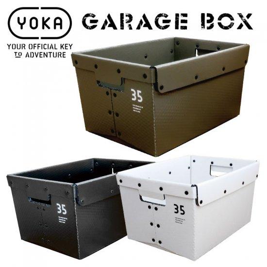 アウトドアボックス YOKA GARAGE BOX ガレージボックス ブラック ホワイト オリーブドラブ