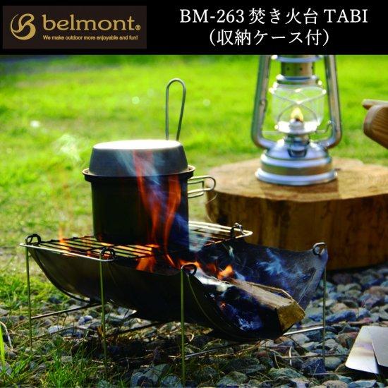 焚き火台 belmont(ベルモント)BM-263 焚き火台 TABI (収納ケース付)焼き網付き ファイヤーグリル たき火スタンド 焚火 BBQ キャンプ 焚火台 焚火スタンド