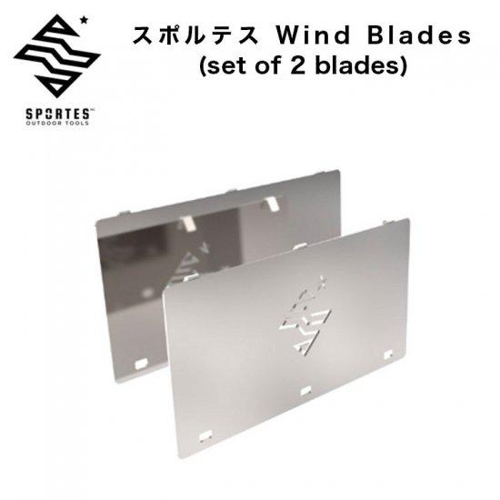ウインドブレード SPORTES スポルテス Wind Blades ( set of 2 blades) ファイヤーウォールプラス用 ウインドブレード