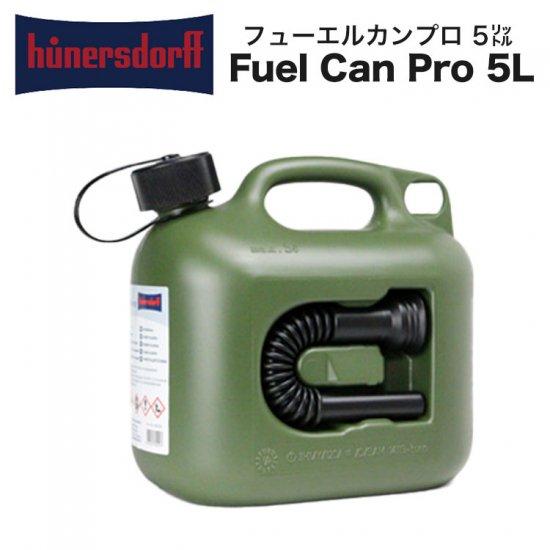 hunersdorff (ヒューナースドルフ)フューエルカンプロ Fuel Can Pro 5L リットル  燃料タンク
