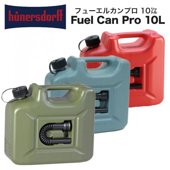 hunersdorff (ヒューナースドルフ)フューエルカンプロ Fuel Can Pro 10L リットル  燃料タンク